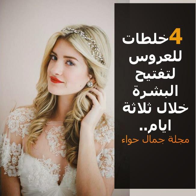 4 خلطات للعروس لتفتيح البشرة خلال ثلاثة ايام