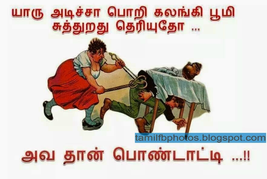 Wife vs Vijay Pokkiri Dialogue Funny Tamil text photos