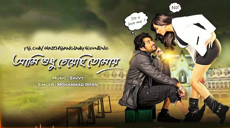 http://www.banglafilmhd.net/ami-shudhu-cheyechi-tomay%e2%80%ac/bangla-movie