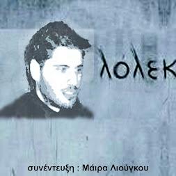 συνέντευξη: Alone..with Lolek