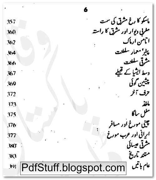 Contents of Urdu book Tatariyon Ki Yalghar by Herald Liam