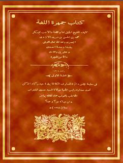 جمهرة اللغة لابن دريد - ط حيدر آباد