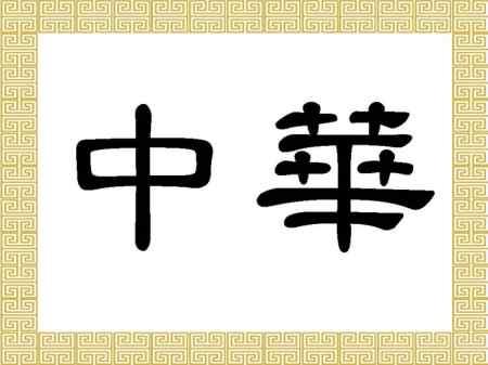 Tionghoa, Huaren, Zhonghua