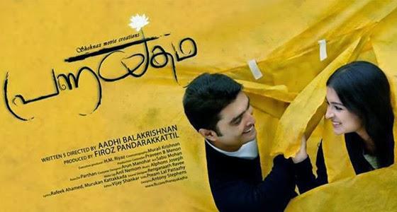 Manjil Mungi Song Lyrics - Pranayakadha Malayalam Movie