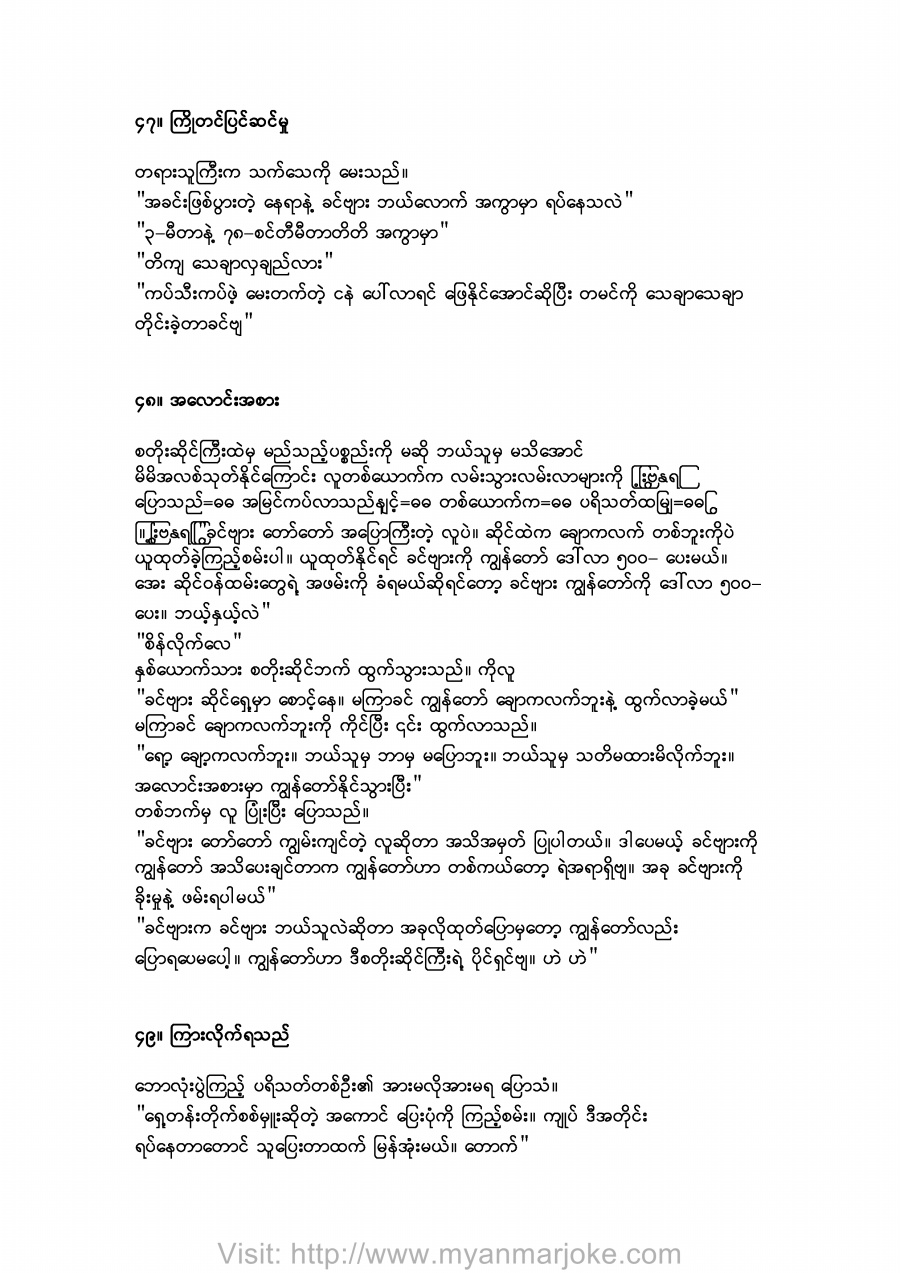 Preparation, myanmar jokes