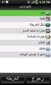 تحميل برنامج ملاحه وخرائط عربي لجوالات الاندرويد للدول العربيه Android Ndrive