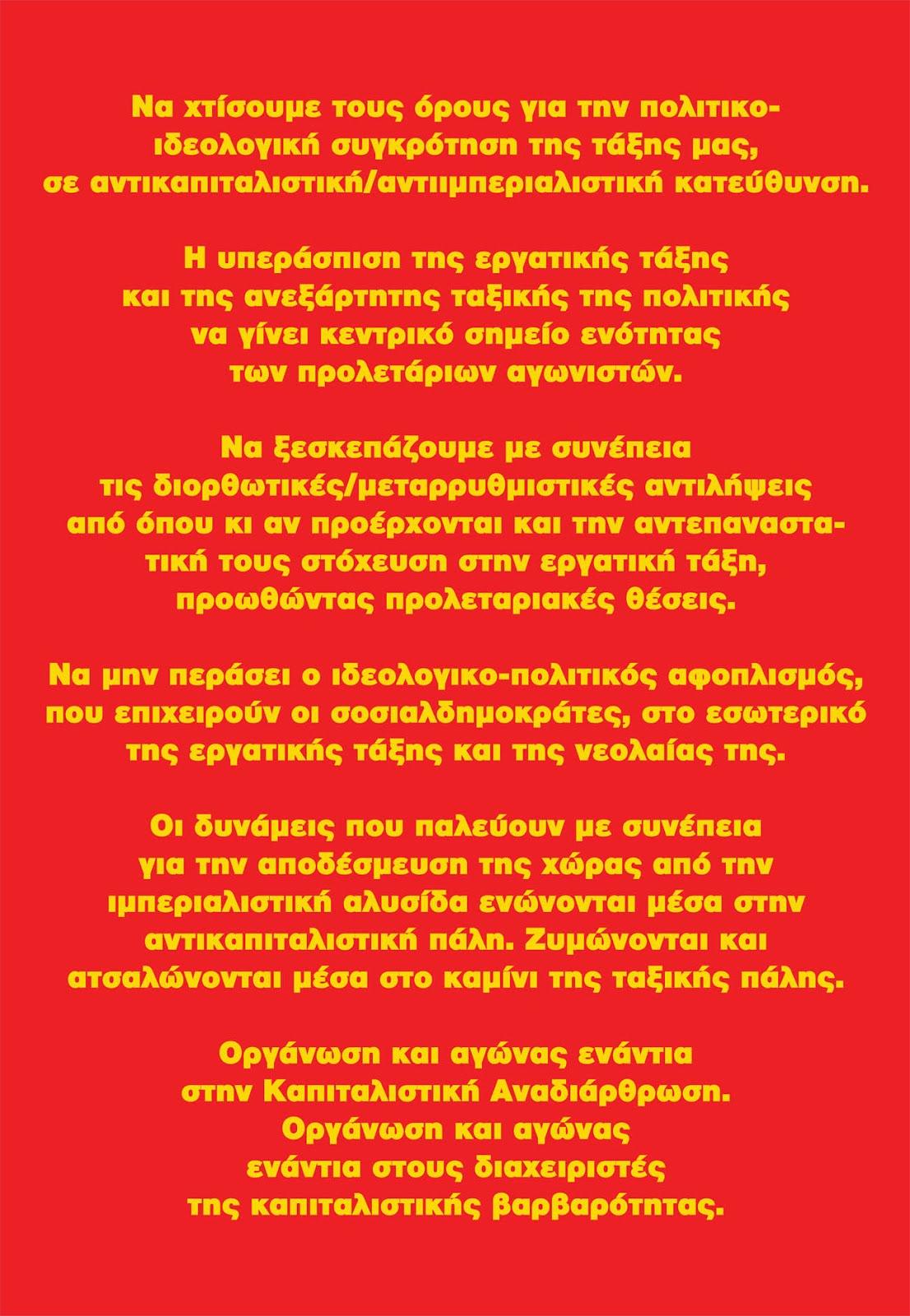 Οργάνωση και Ταξικός Αγώνας