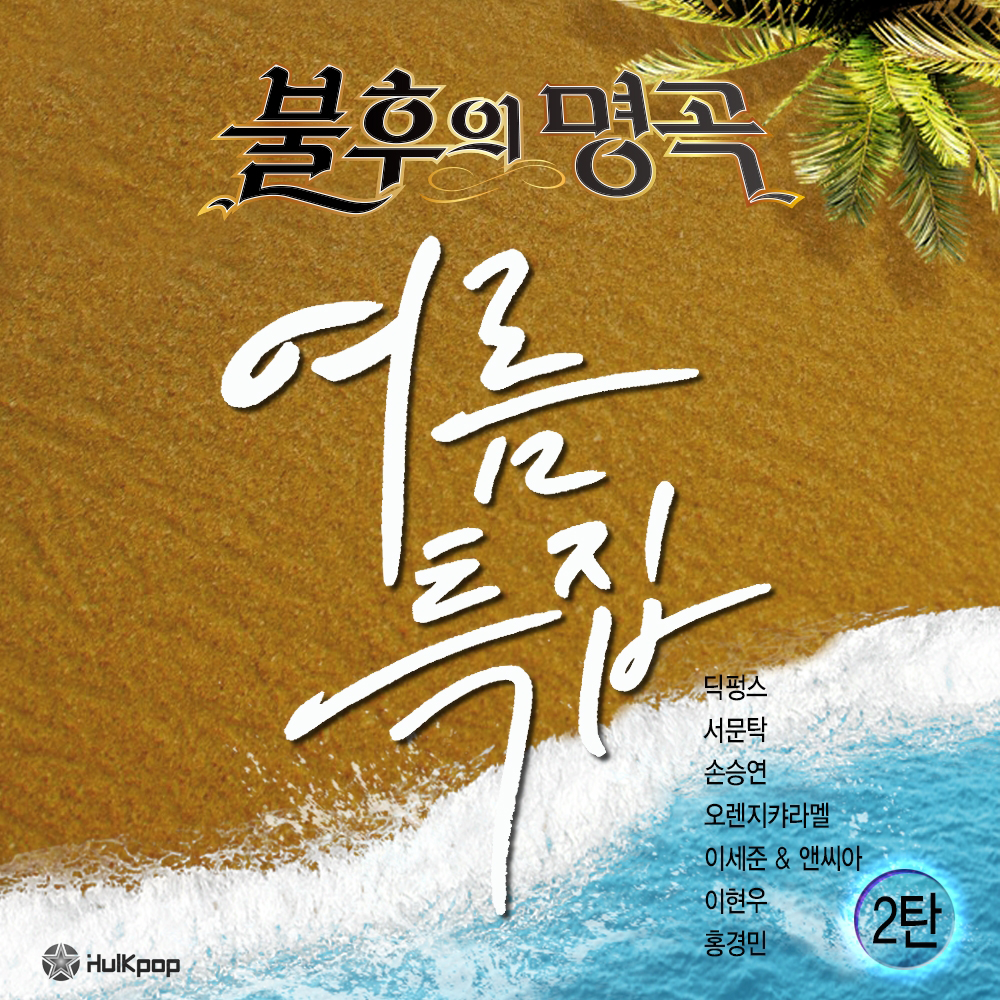 [Compalition] Various Artists – Immortal Song (Singing The Legend – Summer Special Part 2)