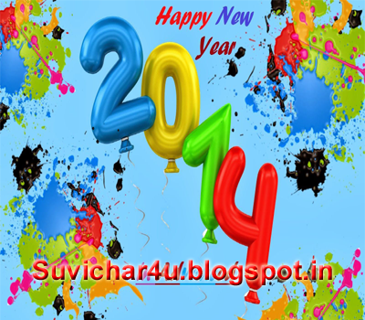 vinay ki or se 2014 ki badhayee