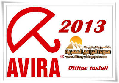 Avira Free Antivirus 2013 13.0.0.2688 Free Download