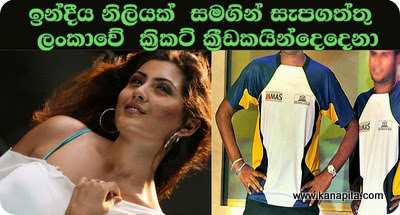 sri-lankan-players-out-of-with-actress