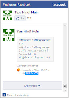 face-book-tipshindimein