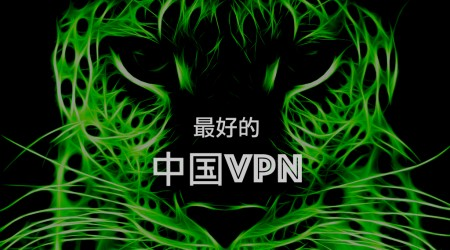 最好的免费中国VPN