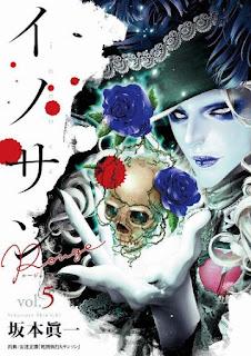 [坂本眞一] イノサン Rouge 第01-04巻