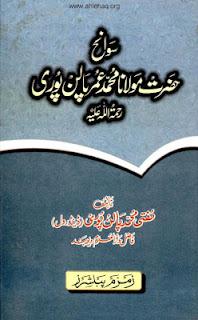Swaneh Hazrat Maulana Muhammad Umar Palanpuri