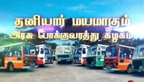 Captain TV 23 06 2014 Nigalvugal
