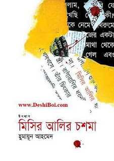 Graphic Design Book In Bangla Pdf