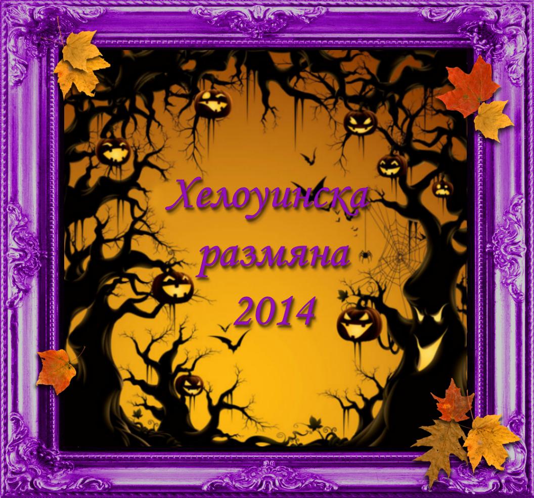 Хелоуинска размяна
