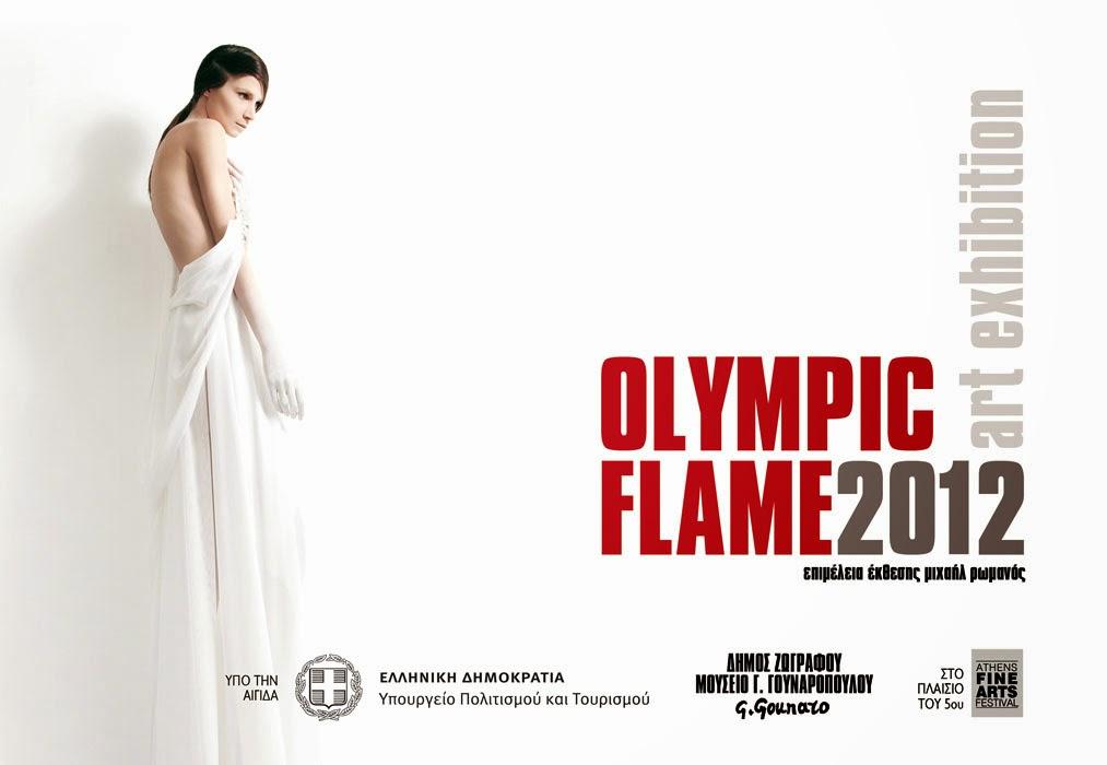 """επιμέλεια και συμμετοχή στην έκθεση """"OLYMPIC FLAME 2012"""" στο Μουσείο Γουναρόπουλου"""
