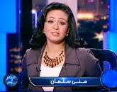برنامج مصر فى يوم مع منى سلفمان حلقة الإثنين 26 يناير 2015