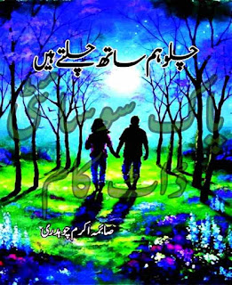 Chalo-Hum-Sath-Chalte-Hain-By-Saima-Akram-Chaudhary-Novel