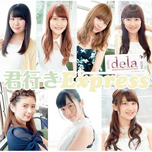 [Single] dela – 君行きExpress (2015.08.26/MP3/RAR)