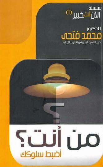 كتاب من أنت ؟ أضبط سلوكك لـ محمد فتحي