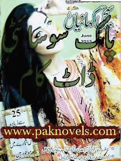 Free Download PDF Monthly Sachi Kahaniyan June 2015