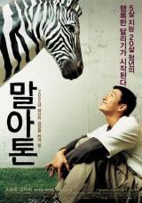 Marathon (2005) Drama de Jeong Yoon-chul