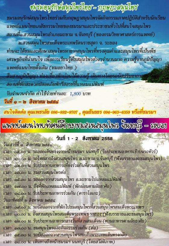ทัศนศึกษาชมสวนสมุนไพรจันท-ระยอง วันที่ 1-2 สิงหาคม2558