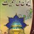 Imaan Ki Ahmiat pdf Urdu Book