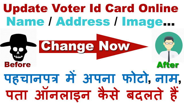 Update Voting Card Online
