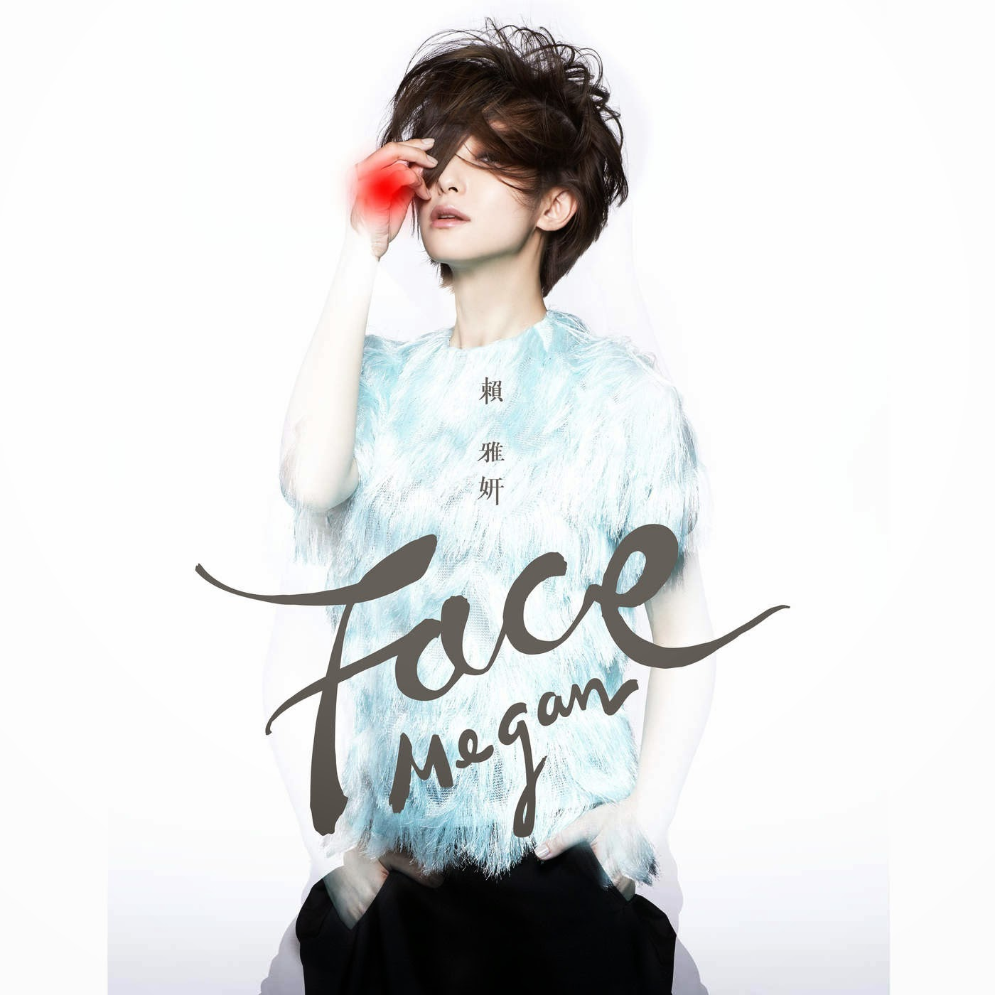 Akra Lai Lai Full Song Download: Download [Full Album] 賴雅妍 (Megan Lai)