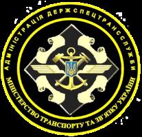 Емблема Адміністрації ДССТУ