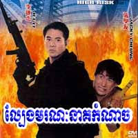 [ Movies ] Full Movie - Khmer Movies,  - Movies, chinese movies, Short Movies - [ 1 part(s) ]