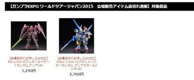 ガンプラEXPO ワールドツアージャパン2015 会場販売アイテム品切れ通販