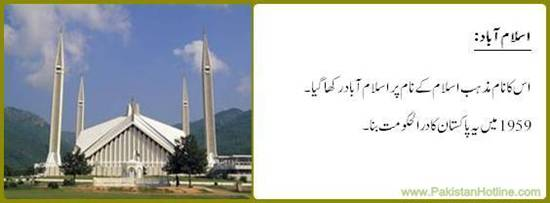 "Origin of name ""Islamabad"""