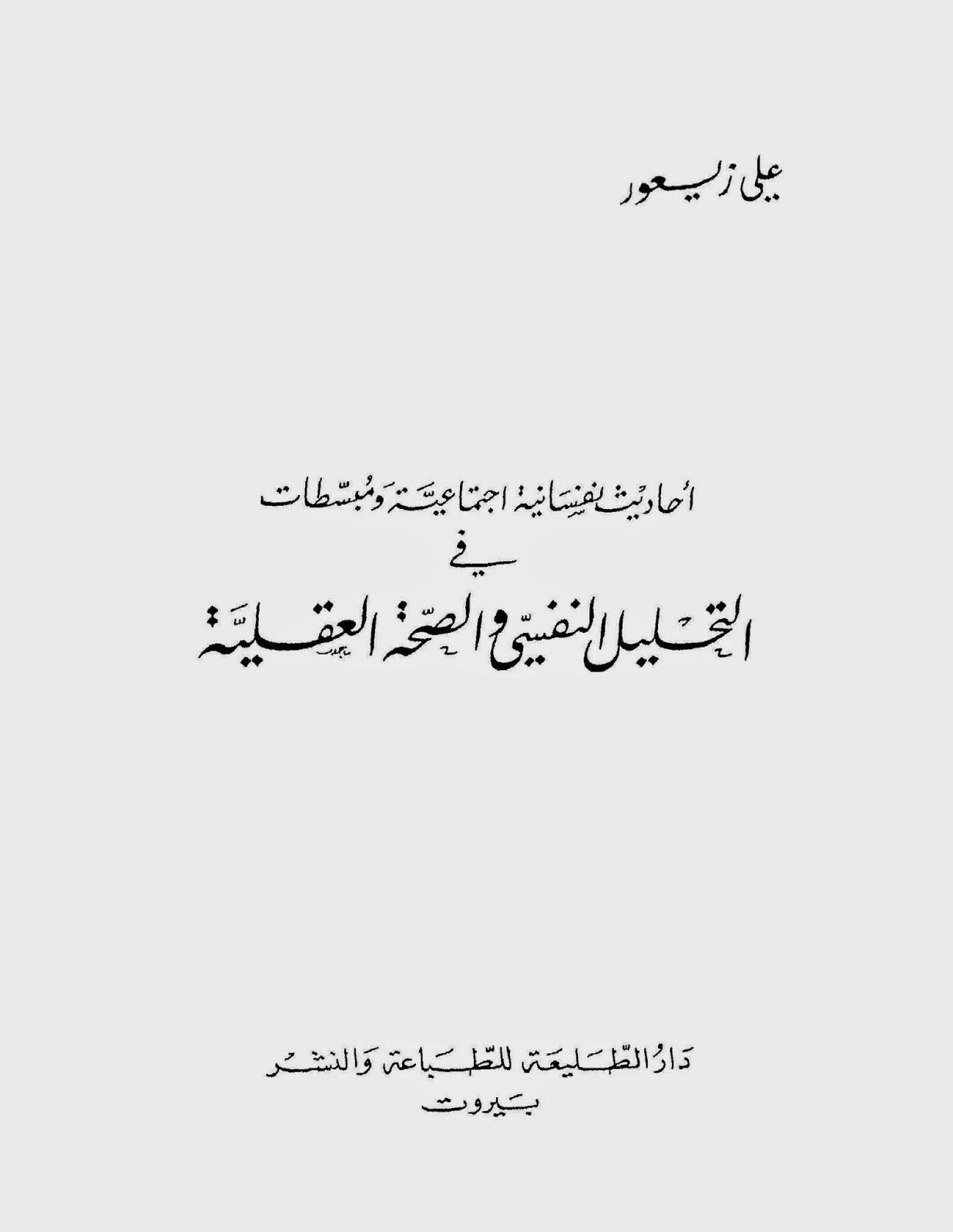 أحاديث نفسانية اجتماعية ومبسّطات في التحليل النفسي والصحة العقلية لـ علي زيعور