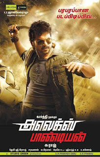 Karthi In Alex Pandian,18.11.2012,Watch Online Karthi In Alex Pandian Show, Vijay tv Show Today