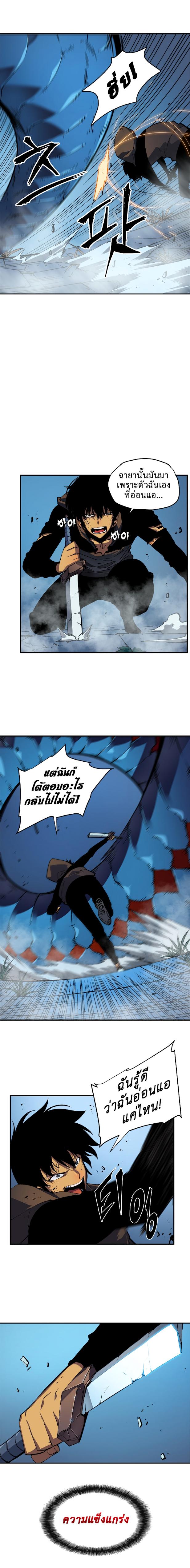 Solo Leveling ตอนที่ 16 TH แปลไทย