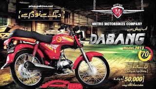 Metro Dabang 70cc Bike Price in Pakistan
