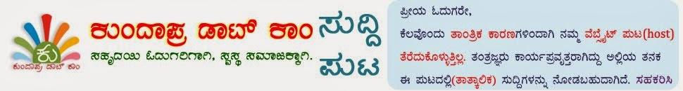 Kundapura News - ಕುಂದಾಪ್ರ ಡಾಟ್ ಕಾಂ ಸುದ್ದಿ