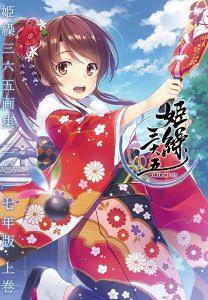 姫繰三六五画集 二〇一七年版