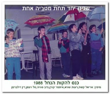 """1988. דור ההמשך של להקת הנח""""ל תחת מטריה אחת"""