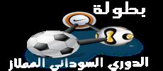 الدوري السوداني الممتاز