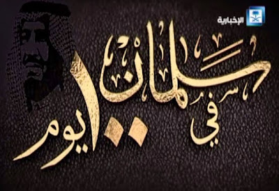 تقريربالفيديو  عن إنجازات الملك سلمان بن عبدالعزيز  في 100 يوم
