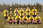ΚΤΗΝΟΤΡΟΦΙΚΟΣ 2011-2012