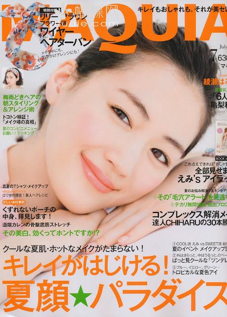 MAQUIA (マキア) July 2013 Haruka Ayase  綾瀬はるか