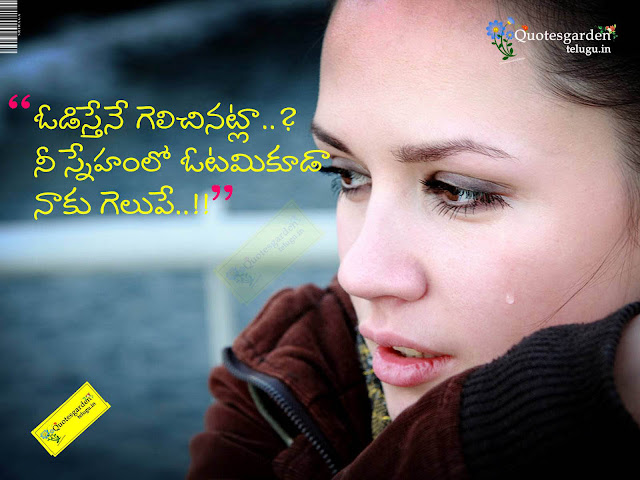 Heart breaking  love failure quotes in telugu