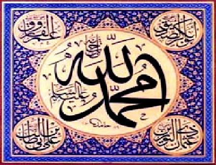 Kaligrafi Allah dan Muhammad dengan dilengkapi 4 sahabat yang terkenal